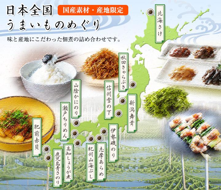 ギフト:日本全国うまいものめぐり