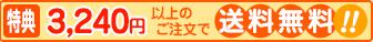 お買い上げ3,150円以上送料無料!